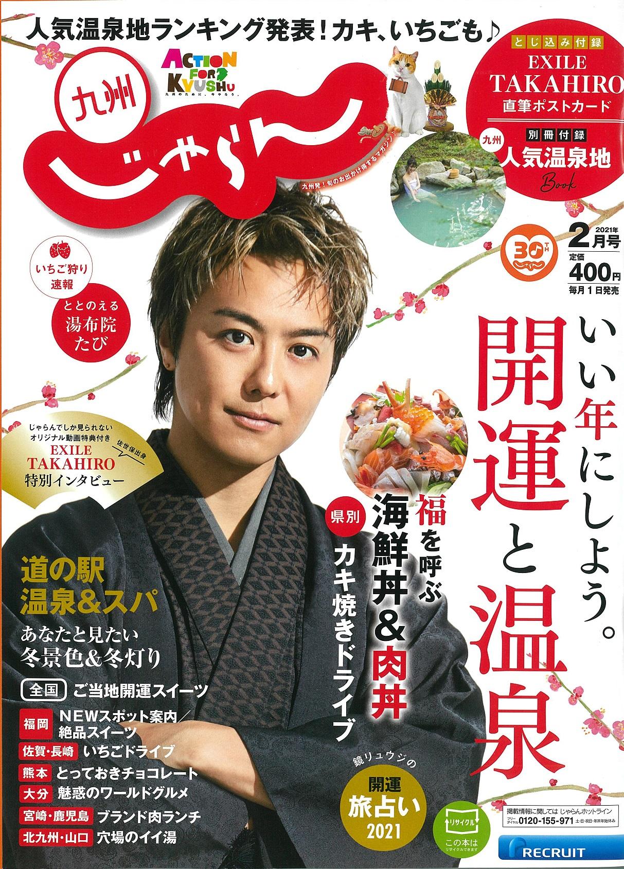 じゃらん2月号で旅館吉田屋とkihacoをご紹介頂きました!!