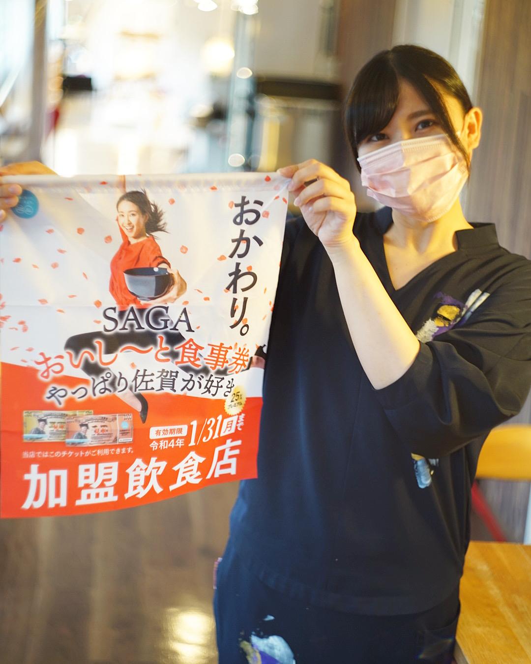 """☆10/1(金)から! """" SAGAおいし~と食事券"""" ~やっぱり佐賀が好き~☆ 吉田屋グループの全てで使えます!"""