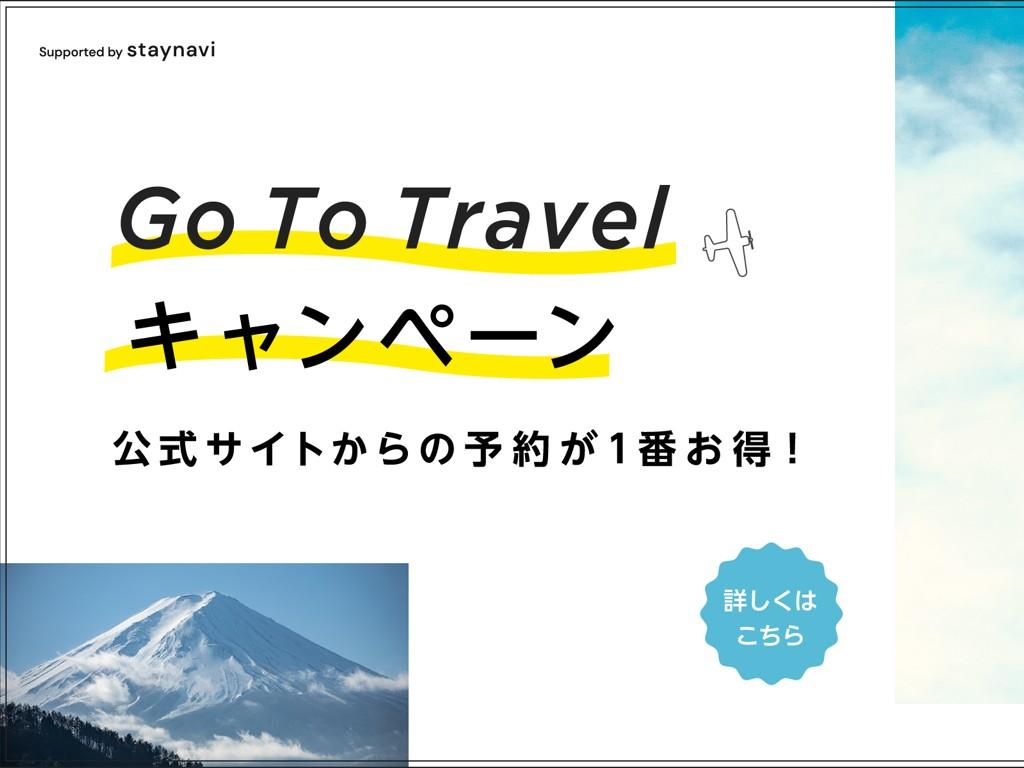 Go To Travel キャンペーンは公式サイトがお得!