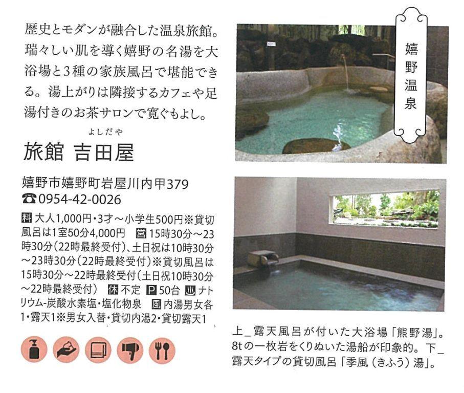 露天風呂付大浴場「熊野湯」&露天貸切風呂「季風湯」