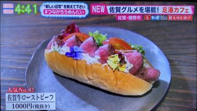 こっぺぱん(佐賀牛ロースビーフ )