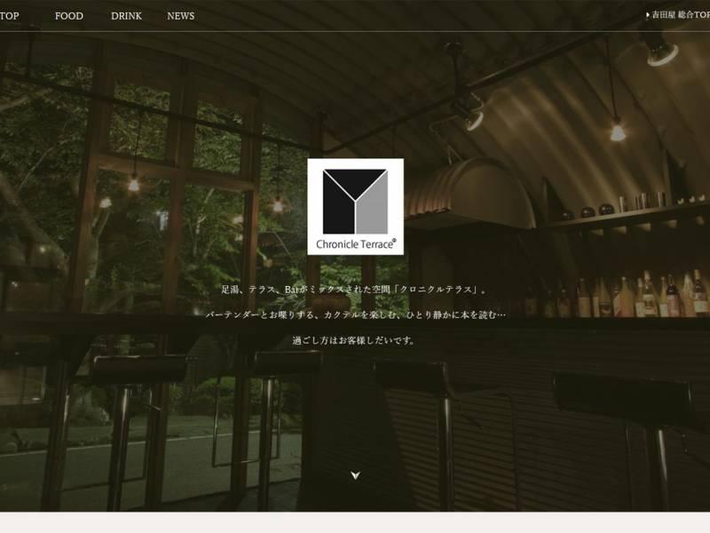 「足湯BAR クロニクルテラス」公式サイトがリニューアルしました。