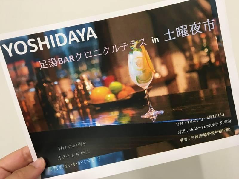 ノンアルコール¥300 ビール・ハイボール・カクテル¥500