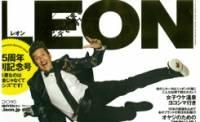 LEON15周年特別記念号