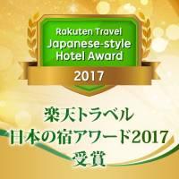 『楽天トラベル 日本の宿アワード 2017』受賞