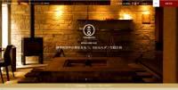 「旅館 吉田屋」公式ホームページ