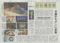 2018年10月13日 西日本新聞