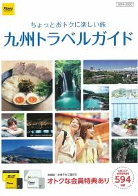 タイムズカーレンタル「九州トラベルガイド」に掲載して頂きました!