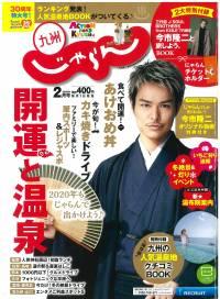 「九州じゃらん」2020 2月号に掲載して頂きました!