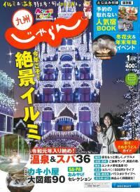 「九州じゃらん」2019 1月号に掲載して頂きました!