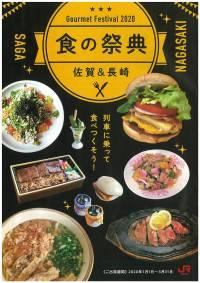 JR九州 2020「食の祭典 佐賀&長崎」に掲載して頂きました!