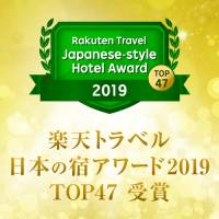 日本の宿アワード2019 TOP47