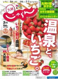 「九州じゃらん」2020 3月号に掲載して頂きました!