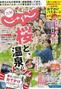 「九州じゃらん」2020 4月号に掲載して頂きました!