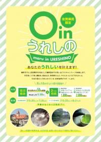 嬉野温泉宿泊補助キャンペーンについて【キャンペーン終了】
