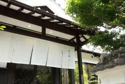 日本料理「十一口」(といろ)