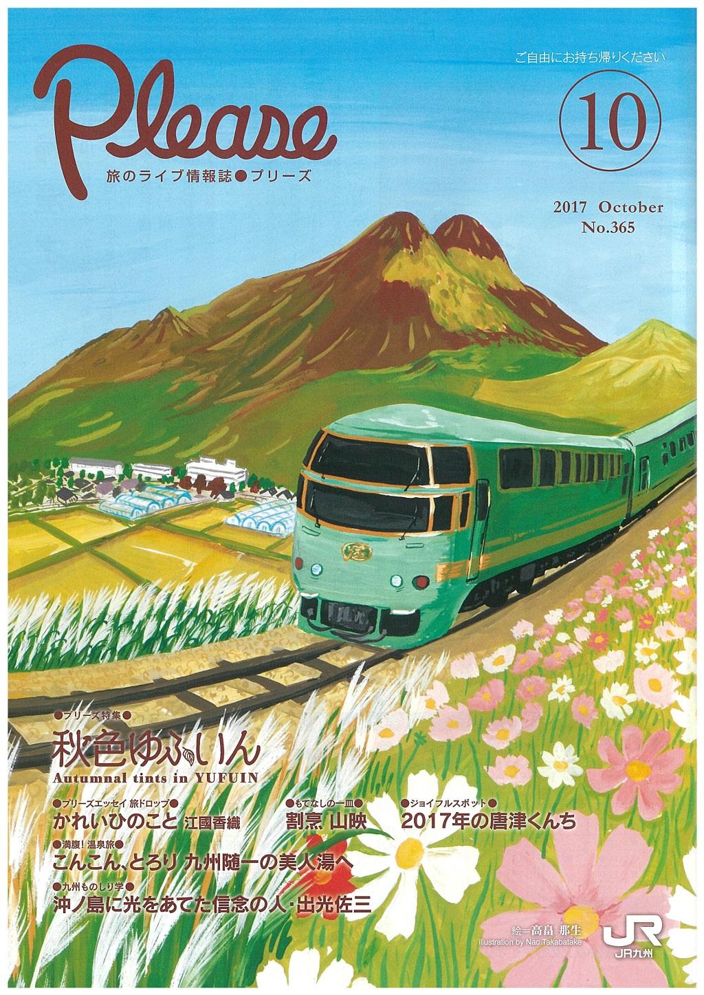 旅のライブ情報誌「Please10月号」