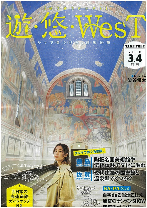 NEXCO西日本(高速道路)のSAやPAなどに置いてある無料雑誌(遊悠West3・4月号)