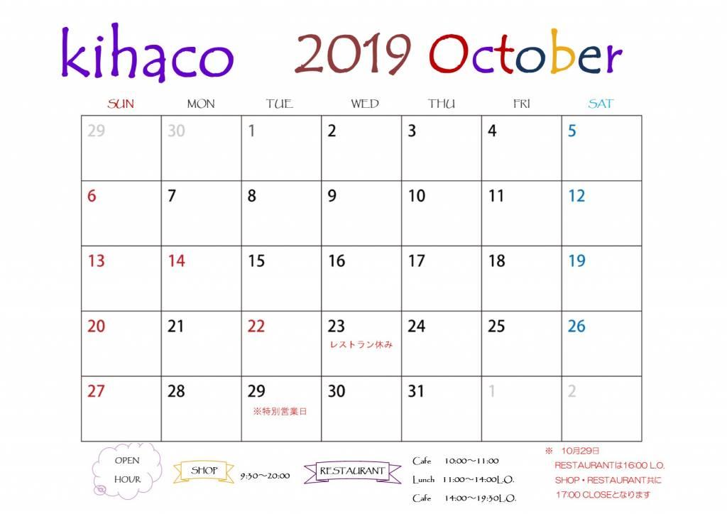 2019.10月kihacoカレンダー