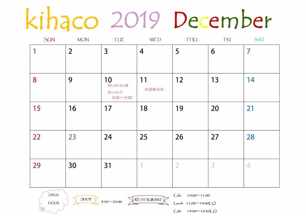 2019年12月kihacoカレンダー