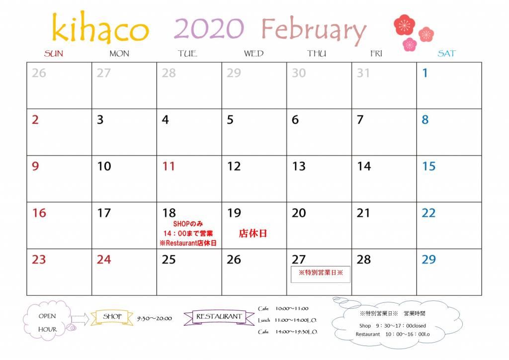 2020年2月kihaco店休日について