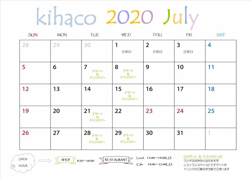 2020年7月定休日カレンダー