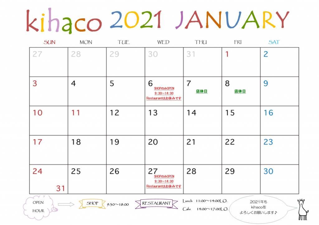 2021年1月kihaco店休日について