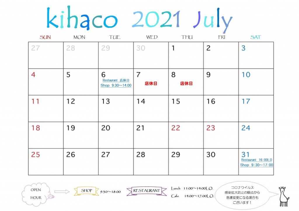 2021年7月kihaco店休日について