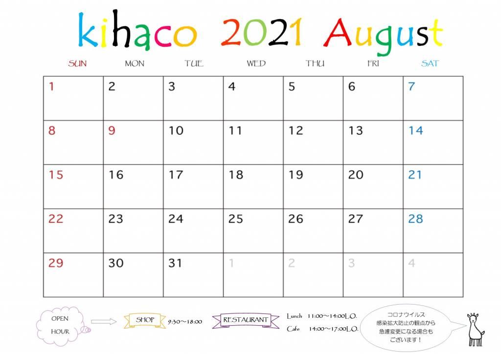 2021年8月kihaco店休日について