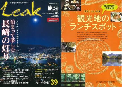 左:Leak_2017冬/11・12月 vol.125  右:読者のくちコミ特集_観光地のランチスポット