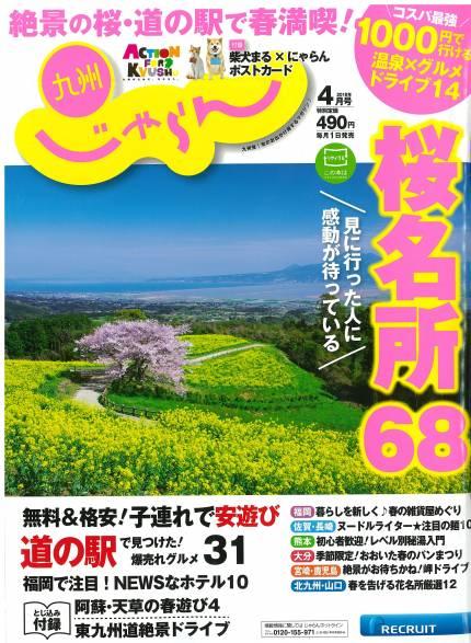 九州じゃらん2018年4月