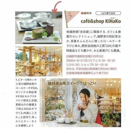 旅館吉田屋に隣接する、カフェ&ショップ「Kihako」