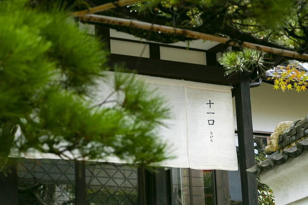 日本料理「十一口(といろ)」10月の営業日について