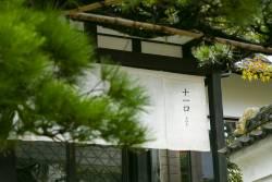 日本料理「十一口(といろ)」9月の営業日について